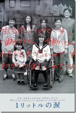 250px-1_Litre_of_Tears_2005-Japan-TV
